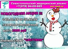 Проктология в Севастополе