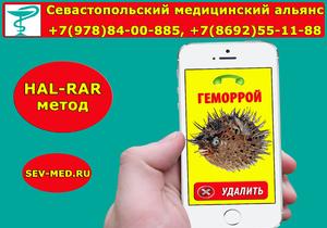 дезартеризация геморроидальных узлов в Севастополе